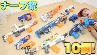 ナーフ銃10個買って遊んでみたら楽しすぎた!! thumbnail