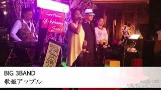 ヨコハマセブン 歌姫アップル