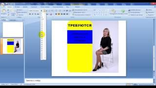 Как сделать фото  с текстом в Повер Поинт