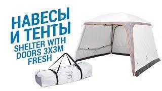 Навесы и тенты SHELTER с дверьми 3x3m Fresh ( Тент кухня для защита от дождя и солнца) | Декатлон