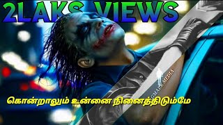 Joker song in tamil lyrics | suicide squad tamil full song | joker song tamil album