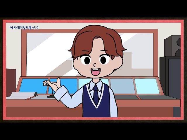 아카데미 정보통신 제품 홍보영상