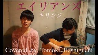 guitar:田村雄太 vocal:橋口智紀 チャンネル登録よろしくお願いします...