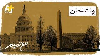 تميم البرغوثي | مع تميم -  واشنطن