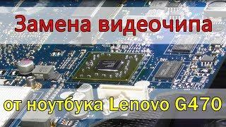 Как заменить видеочип на мат плате Lenovo G470