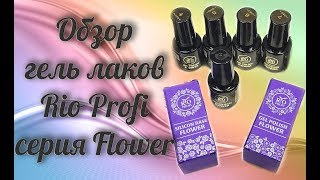 Растекающиеся гель лаки Flower от Rio Profi  |  Spreading the gel lacquers Flower from Rio Profi