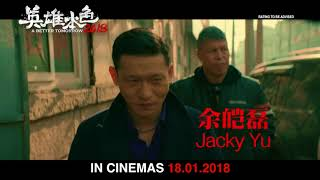 A BETTER TOMORROW 2018 《英雄本色2018》Teaser Trailer (Opens In Singapore On 18 January 2018