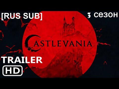 Кастлвания 3 Сезон - Русский Трейлер (субтитры)