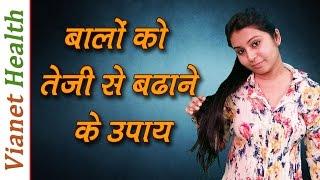 Hair Care Tips In Hindi (बालों को लम्बा और घना बनाए - घरेलू उपचार ) - Vianet Health