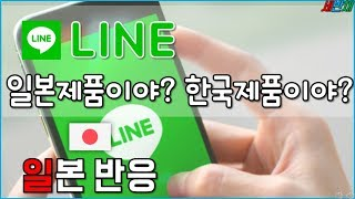 [세반채x일본반응] LINE 일본제품이야? 한국제품이야?