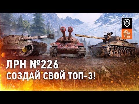 ЛРН №226. Создай свой ТОП-3!