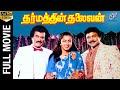 SuperStar Rajinikanth Latest Movie | Dharmathin Thalaivan Full Movie | Rajinikanth | Prabhu