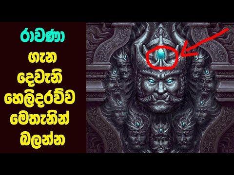 රාවණා ගැන දෙවැනි හෙළිදරව්ව මෙතැනින් බලන්න - Second revelation about Ravana