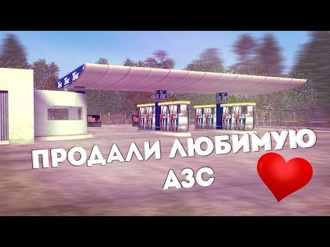 ПРОДАЛ АЗС | ИГРАЮ В КАЗИНО [Namalsk RP]