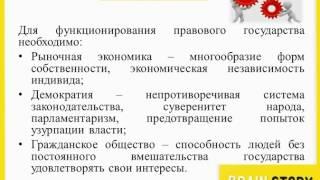 6.5.6  Взаимосвязь демократии, рыночной экономики, гражданского общества и правового государства