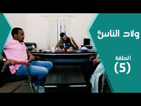 Wlad nas (libya) Season 4 Episode 5