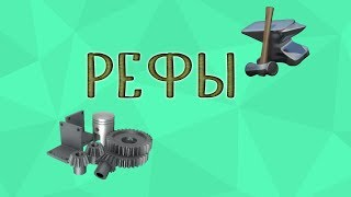 Крафт шапок в tf2 (42 рефа)