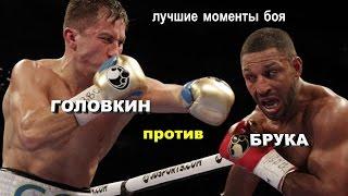 Геннадий Головкин vs. Келл Брук (лучшие моменты)|720p|50fps
