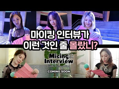 Micing Interview 마이킹인터뷰 Girls' Generation-Oh!GG 소녀시대-Oh!GG '몰랐니 (Lil' Touch)' Teaser