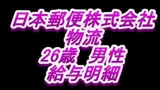 【給与明細】日本郵便株式会社 物流 26歳男性