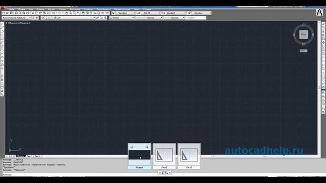 Как сделать в автокаде классический интерфейс 77