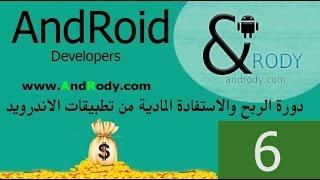 6- طرق إضافية للربح من تطبيقات الاندرويد
