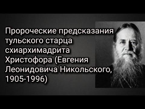 Пророческие предсказания тульского старца схиархимадрита Христофора (Е.Л.Никольского, 1905-1996)