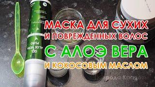 Маска с Алоэ Вера и кокосовым маслом для сухих и поврежденных волос