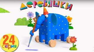 Деревяшки - Паровоз - Серия 24 - развивающие мультфильмы для малышей