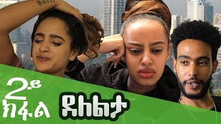 New Eritrean Film 2019 - Delelta Part 02 I ደለልታ 2ይ ክፋል