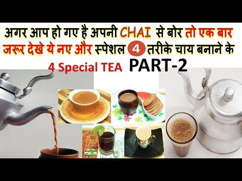 सर्दी में अच्छी और कड़क चाय चाहिए तो बनाइये ये 4 तरीके की जबरदस्त चाय   Super Special 4 Tea  Recipes