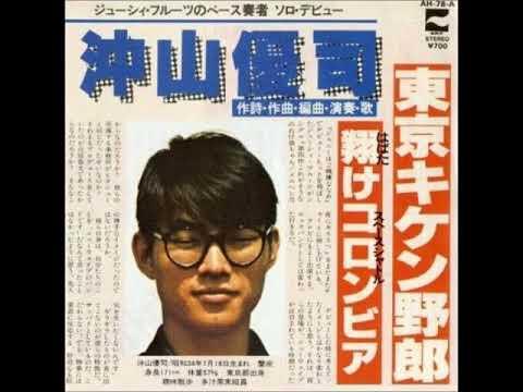 沖山優司/東京キケン野郎 (198...
