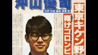 沖山優司/東京キケン野郎 (1981年)