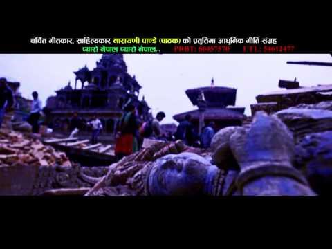 Latest National Song 2072 Pyaro Nepal Bhukampa by Yubraj Magar & Smriti Shahi HD