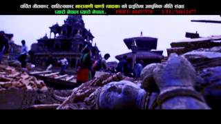 Latest National Song 2072 Pyaro Nepal Bhukampa by Yubraj Magar & Smriti Shahi HD