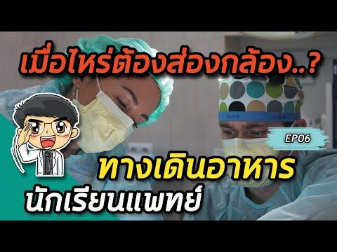 นักเรียนแพทย์ EP06 : 😊 เมื่อไหร่ต้องส่องกล้องทางเดินอาหาร❓ 😊