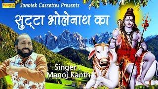 सुट्टा भोलेनाथ का Sutta Bholenath Ka Manoj Kanth Biggest Hit Bhole Baba Ke Bhajan 2019