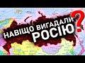 Хто й нащо ВИГАДАВ Російську Імперію? І до чого тут українці?   імені Т.Г. Шевченка
