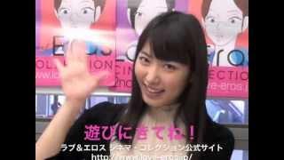 ハード→ポップ ナイト! 「由愛可奈 イベントCM」