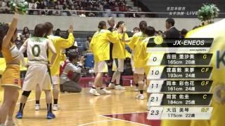全日本バスケ2016 女子決勝 JX-ENEOS vs デンソー