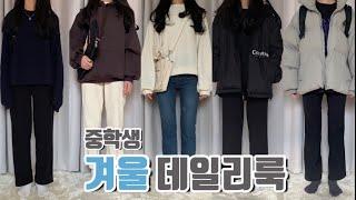 중학생 데일리룩 | 학생 코디 | 편한 옷 코디 | 1…