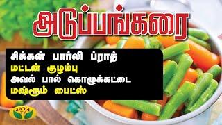 மட்டன் குழம்பு | சிக்கன் பார்லி ப்ராத் | மஷ்ரூம் பைட்ஸ் | அவல் பால் கொழுக்கட்டை| Jaya TV Adupangarai