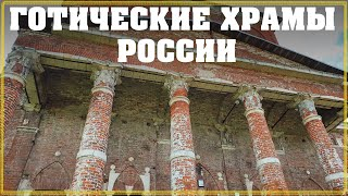 Готический Храм в Новощапово