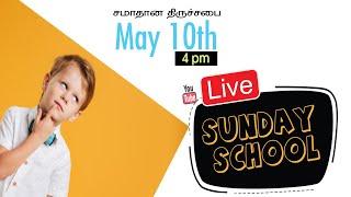 Sunday School ஞாயிறு பள்ளி     I   H.O.P Church சமாதான திருச்சபை   I 10th May 2020