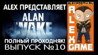 Alan Wake. Проходняк. Часть 10. ALEX