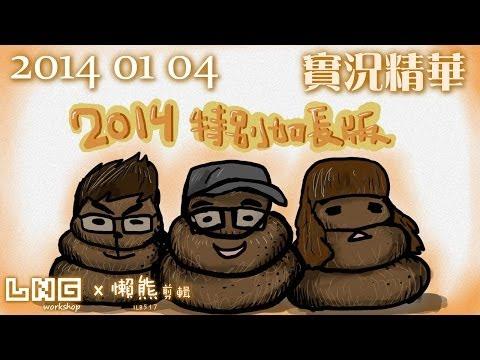 LNG實況精華:被粉絲幹爆2014 1hr SP! (2014/01/04)