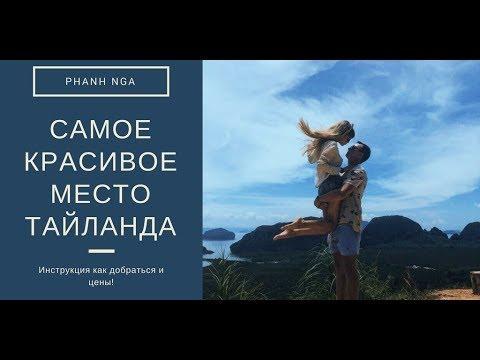 ПХАНГ НГА  PHANH NGA BAY поездка своим ходом с Пхукета