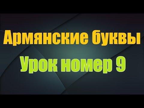 Уроки Армянского языка, Учим писать армянские буквы, Урок номер 9