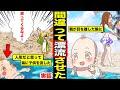 【漫画】赤ちゃんと人形を間違えて海に投げてしまったバカ男!赤ちゃんはひとりで漂流させられてしまった・・・(マンガ動画)