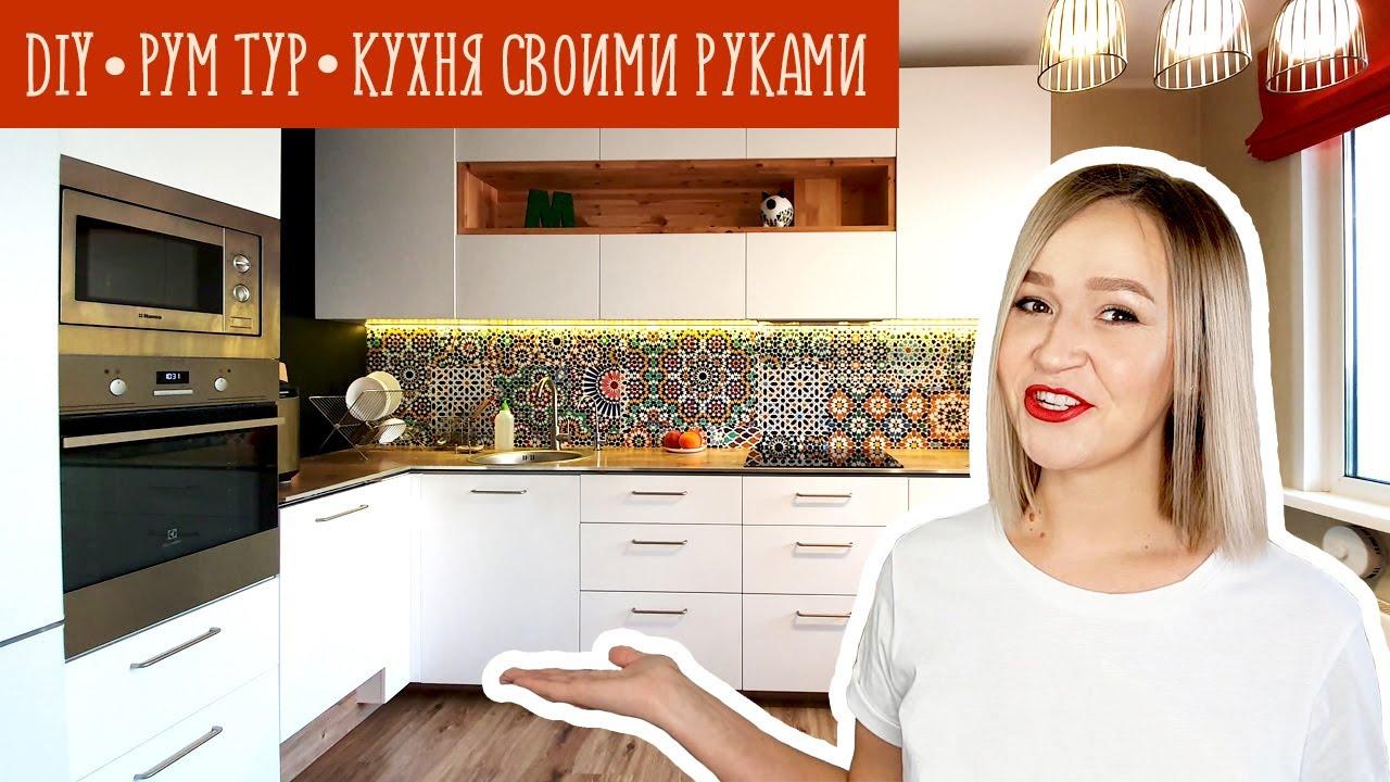 КУХНЯ СВОИМИ РУКАМИ. Обзор нашей кухни DIY Дизайн белой кухни. Рум тур.
